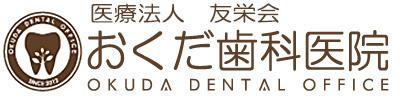 大東市の歯医者   おくだ歯科医院